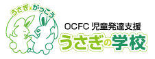 OCFC児童発達支援 ― うさぎの学校